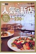 KANSAI人気の新店 ニューオープン全230店 '04-'05 1週間MOOK