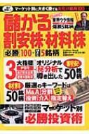 儲かる割安株・材料株 必勝100+袋とじ5銘柄 GAKKEN MOOK