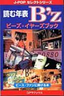 読む年表B'z ビーズ・イヤーズブック