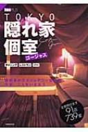 TOKYO隠れ家個室ゴージャス ダイニング レストラン バー 1週間MOOK