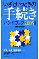 いざというときの手続きハンドブック 2005年版