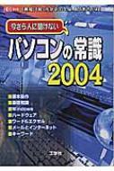 今さら人に聞けないパソコンの常識 「無知」「知ったかぶり」とは、もうおさらば! 2004 I/O別冊