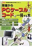 部屋からPCケーブル&コードを一掃する本 周辺装置を無線&赤外線でつなぐ!! I/O別冊