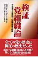 検証 党組織論 抑圧型から解放型への組織原理の転換