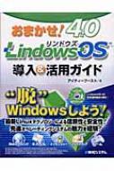 おまかせ!LindowsOS 4.0 導入&活用ガイド