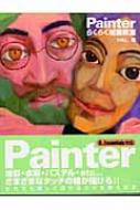 Painterらくらく絵画教室