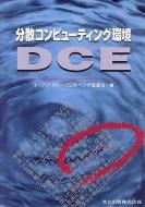 分散コンピューティング環境DCE