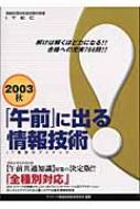 「午前」に出る情報技術 2003秋