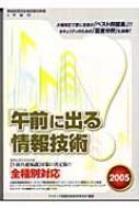 「午前」に出る情報技術 2005