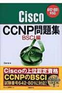 Cisco CCNP問題集 BSCI編