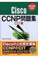 Cisco CCNP問題集 CIT編