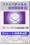 ファイバチャネル技術解説書 2