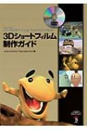 3Dショートフィルム制作ガイド