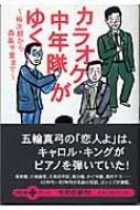 カラオケ中年隊がゆく 裕次郎から森高千里まで 文春文庫PLUS