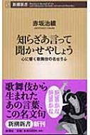 知らざあ言って聞かせやしょう 心に響く歌舞伎の名せりふ 新潮新書