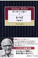 アーサー・ミラー 2 るつぼ ハヤカワ演劇文庫