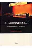 NHK番組改変と政治介入 女性国際戦犯法廷をめぐって何が起きたか