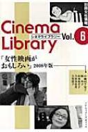 女性映画がおもしろい 2008年版 別冊女性情報シネマライブラリー