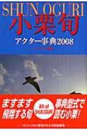 アートブック本の森/小栗旬アクタ-事典 2008