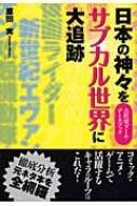 日本の神々をサブカル世界に大追跡 古代史ブーム・データブック