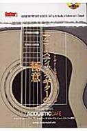アコースティック・ギターの極意