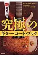 新発想で学ぶ究極のギター・コード・ブック