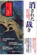 消された裁き NHK番組改変と政治介入事件