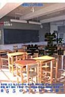 背景ビジュアル資料 4 学校・学院・学園