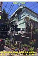 背景ビジュアル資料 2 団地・路地裏・商店街