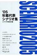 年鑑代表シナリオ集 '05