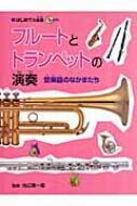 フルートとトランペットの演奏 管楽器のなかまたち はじめての楽器