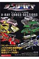 サンダーバード映画版 X‐RAY CROSS‐SECTIONS