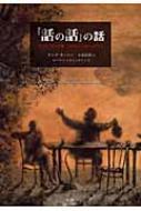 『話の話』の話 アニメーターの旅 ユーリー・ノルシュテイン