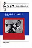 ジャズ 熱い混血の音楽
