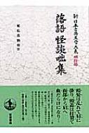 落語 怪談咄集 新日本古典文学大系 明治編