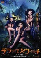 デラックス・ウィッチ第二章:魔女3姉妹と官能の森