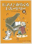ピアノ♪みらくるレパートリー A (バイエル上巻併用)