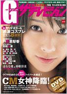 Gザテレビジョン Vol.13 カドカワムック