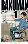 バクマン。 1 ジャンプコミックス