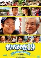 Tsuribaka Nisshi 19 Youkoso!Suzuki Kensetsu Goikkou Sama