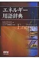 エネルギー用語辞典