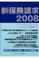 歯科保険請求2008