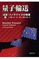 量子輸送 応用編 ナノデバイスの物理