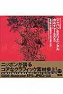 ジャパン&オリエンタルカルチャー505 グラフィック素材集