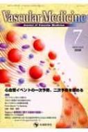 VASCULAR MEDICINE 4-3