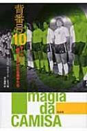 背番号10 サッカーに「魔法」をかけた名選手たち