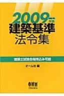 建築基準法令集 2009年版