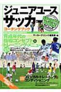 ジュニアユースサッカー コーチングブック SPORTS BIBLEシリーズ