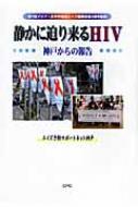 静かに迫り来るHIV 神戸からの報告