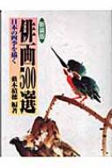 俳画500選 日本の四季を描く